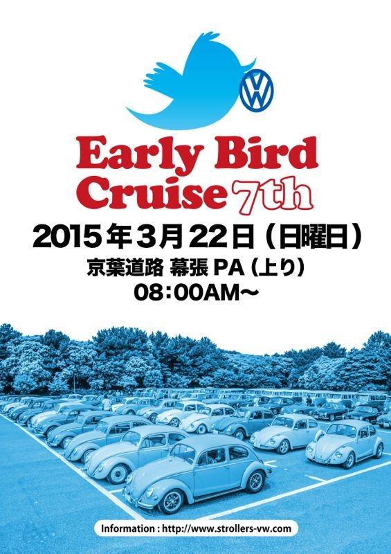EARLY BIRD CRUISE 7th 2015 2:27.jpg